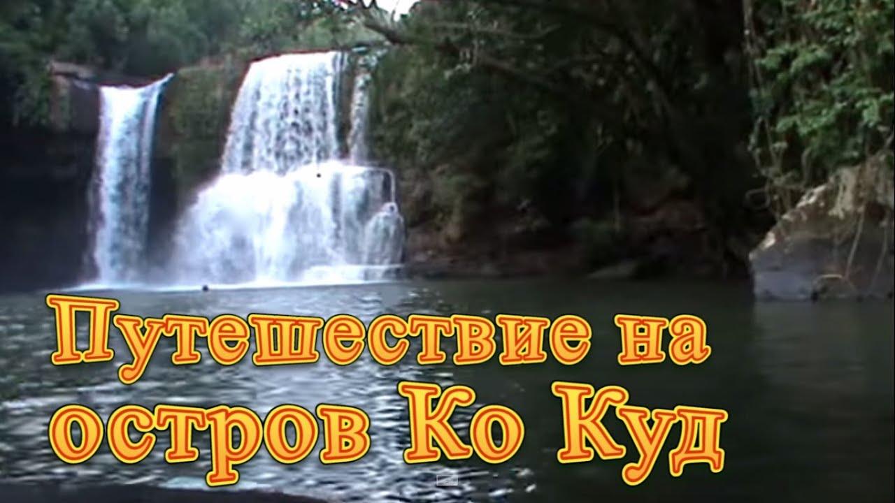 Путешествие на остров Ко Куд - Journey to Koh Kood Island - Райский остров Ко Куд в Таиланде