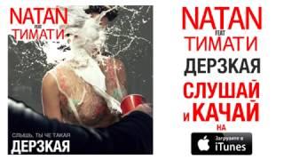 Natan feat  Тимати   Дерзкая Премьера песни, 2015