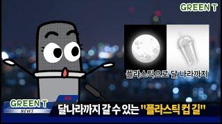 """[반모뉴스/속보] 달나라까지 갈 수 있는 """"플라스틱 컵 길_썸네일이미지"""