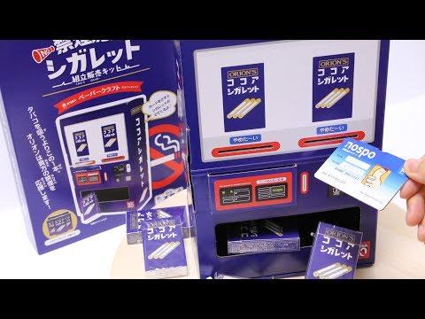 DIY Cigarette Candy Vending Machine Kit Paper Craft