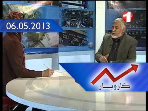 KAROBAR - 1TV AFGHANISTAN ECONOMIC SHOW 06.05.2013