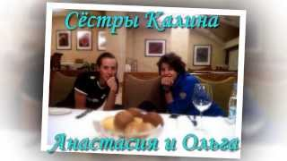 Анастасия _ Ольга  Калина