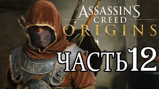 Assassin's Creed Origins ЧАСТЬ 12 ПРОХОЖДЕНИЕ.