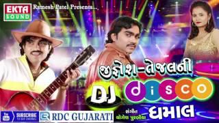 Jignesh Tejal Ni DJ Disco Dhamal | Non Stop | Gujarati DJ Songs 2016 | Jignesh Kaviraj, Tejal Thakor