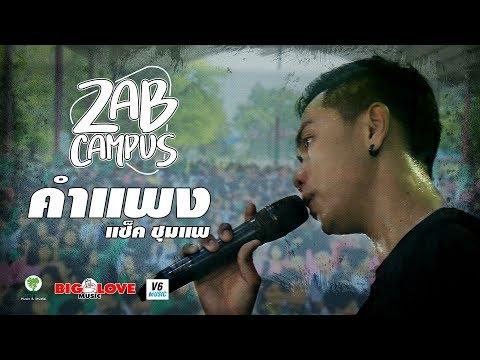คำแพง - แซ็ค ชุมแพ【Live In ZAB CAMPUS】