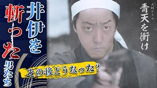 大老・井伊直弼を斬った男たちのその後【桜田門外の変解説】