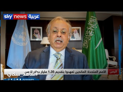 السفير عبدالله المعلمي: المساعدات الإنسانية السعودية تصل لجميع المناطق اليمنية  - نشر قبل 6 ساعة