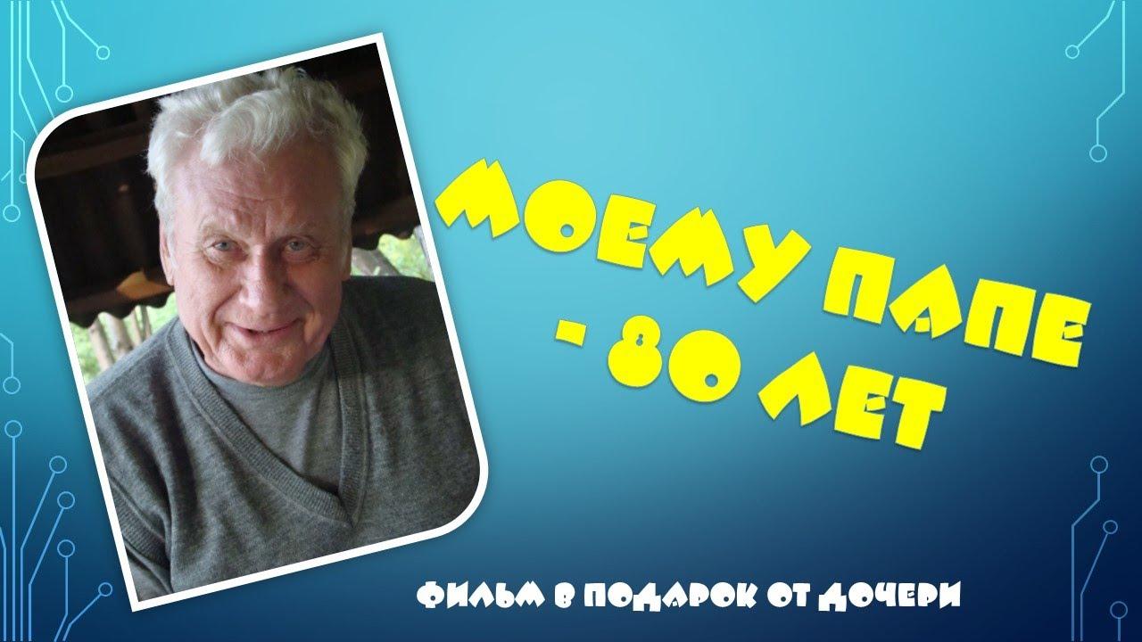 Поздравление с 80 лет папе