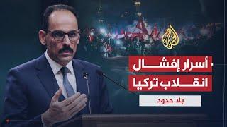 بلا حدود- إبراهيم كالن: الانقلابيون سعوا لقتل أردوغان