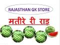 Rajasthan gk । मतीरे री राड़ । educational videos