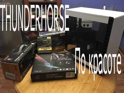 Анпакинг и сборка красивого и немножко дорогого компьютера на база i7 7700K feat BATMAN