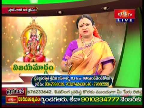 Vijayamargam 04 November 2017