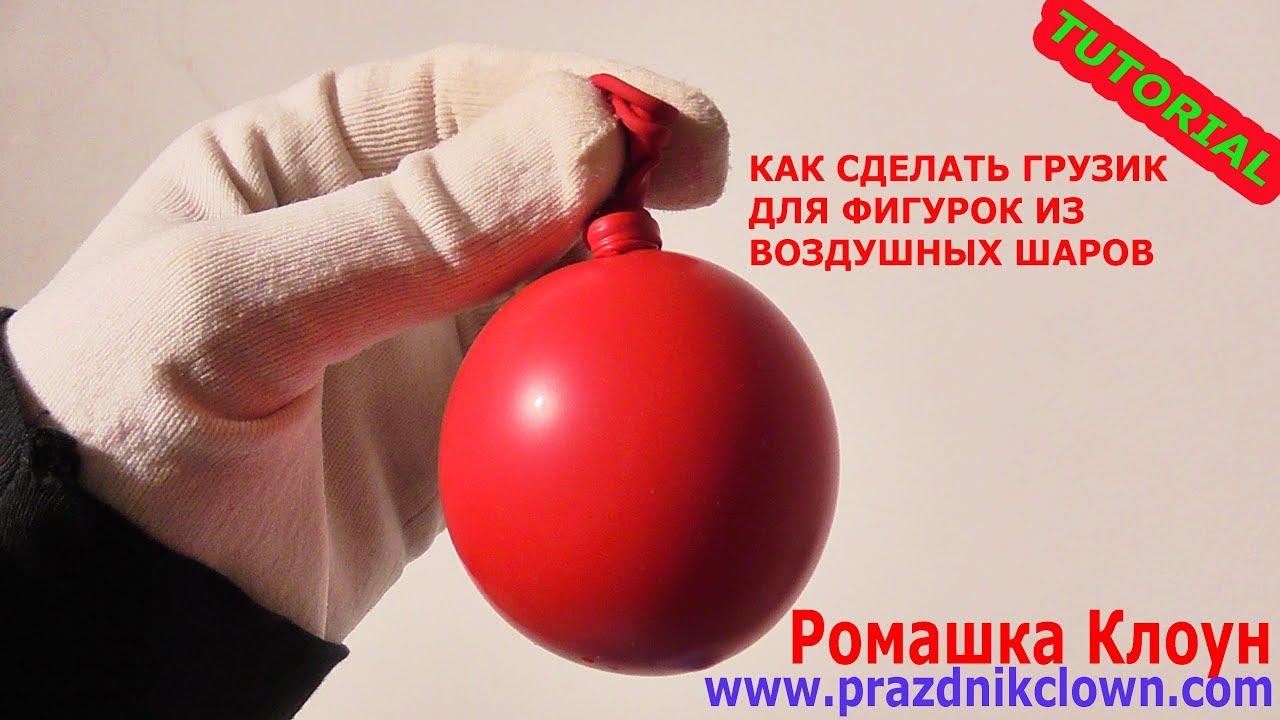 Калибратор для воздушных шаров своими руками фото 409