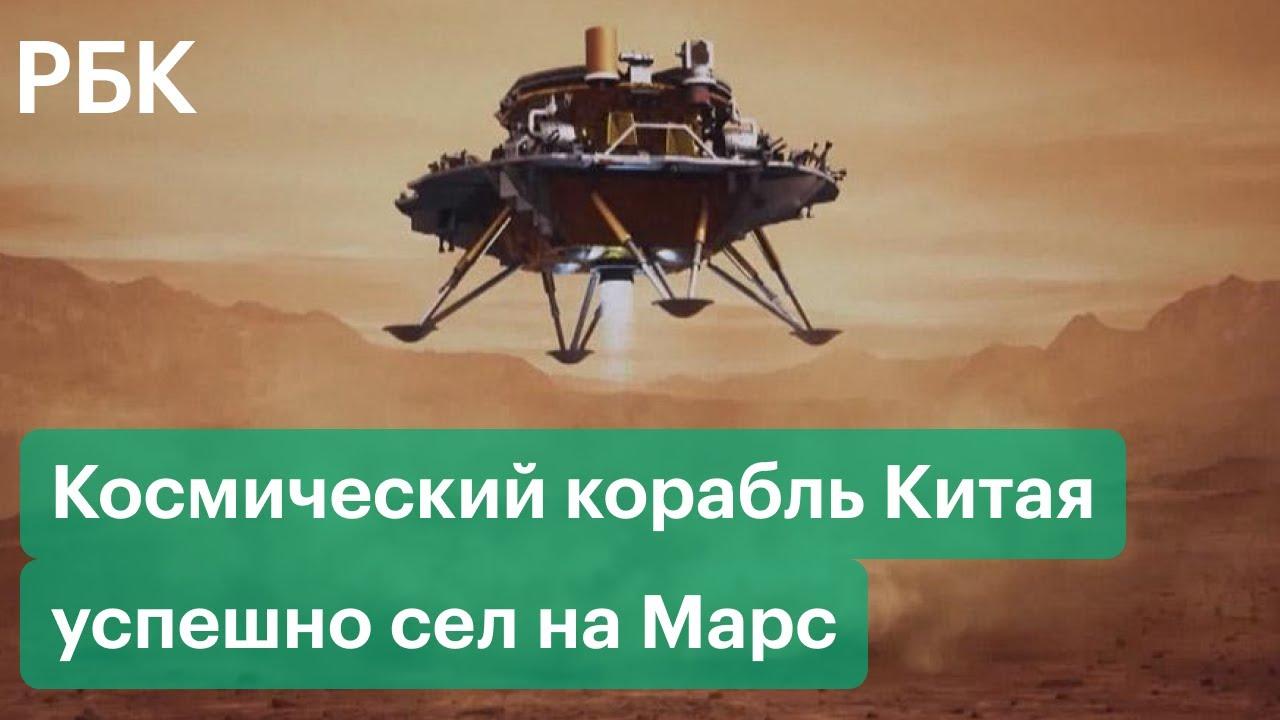Китай впервые высадил космический корабль на Марс