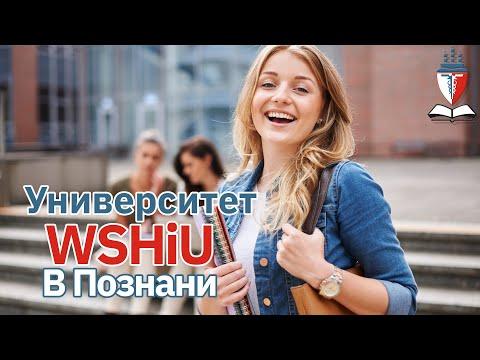 Университет WSHiU в Познани для Тебя