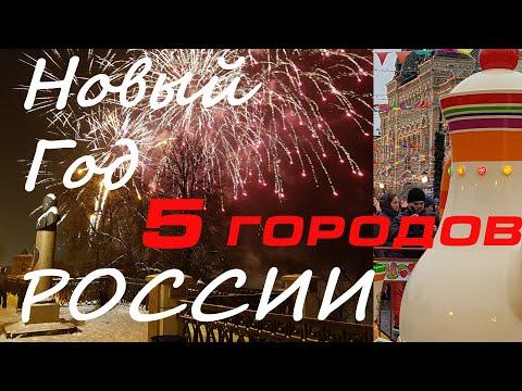 Пять  городов  России  для  встречи  Нового  года