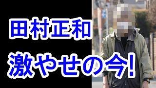 """田村正和さん""""激やせ""""の現在がヤバい!復帰はあるのか? *チャンネル登..."""