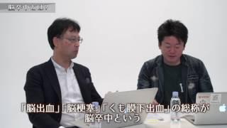 【松丸祐司×堀江貴文】脳卒中編vol.1〜ホリエモンチャンネルクリニック〜
