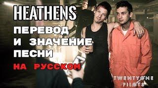 Heathens - ПЕРЕВОД И ЗНАЧЕНИЕ ПЕСНИ (TWENTY ONE PILOTS)   текст песни на русском Suicide Squad