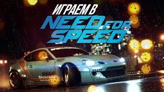 Играем в Need For Speed 2015