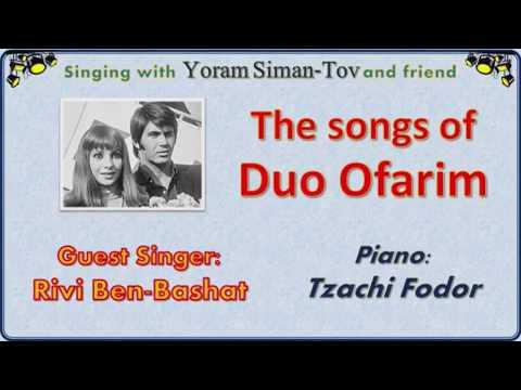 Esther Ofarim אסתר עופרים tribute sing a long evening