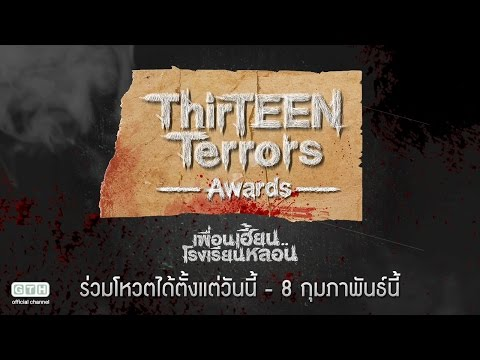 ร่วมโหวตรางวัล ThirTEEN Terrors Awards