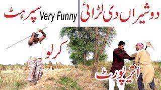 Do Sheraan Di Laraie Kirlo Air port very Funny By You TV