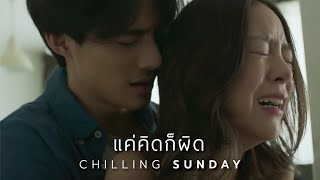 Chilling Sunday - แค่คิดก็ผิด (Official Music Video)