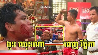 ពេញ វិច្ឆិកា Vs ងួន ឈុនណា, Bayon TV Boxing, 27/May/2018 | Khmer Boxing Highlights