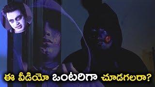 ఈ వీడియో ఒంటరిగా చూడగలరా? | Horror  Scenes | 2018 Latest Horror Clip | Telugu Movie Talkies