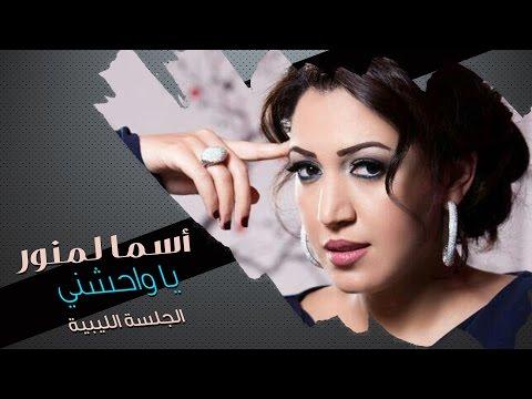 Asma Lmnawar - Ya Waheshny | (أسما لمنور - يا واحشني (الجلسة الليبية