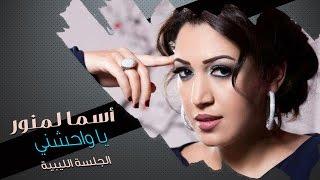 أسما لمنور - يا واحشني - الجلسة الليبية | Asma Lmnawar - Ya Waheshny - Libyan Jalsa