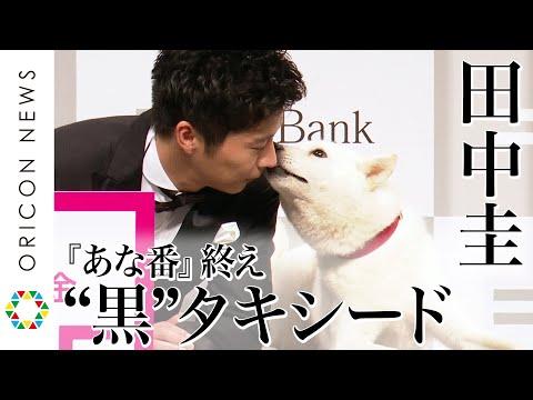 田中圭、『あな番』終えて黒のタキシード姿で登場「翔太が白だったので」『ソフトバンク 新サービス記者発表会』