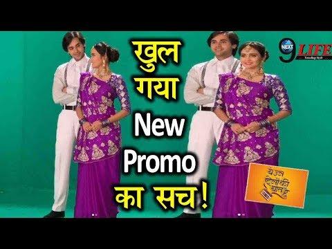 YUDKBH : सामने आया Naina और Sameer का नया अंदाज,ये है नये Promo का पूरा सच  Randeep Rai