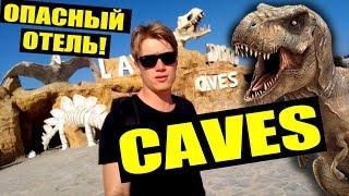 ЕГИПЕТ - ОПАСНЫЙ ОТЕЛЬ! CAVES Beach Resort - Обзор. Отдых в Египте - тур