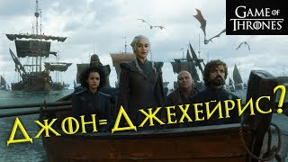 Последние новости по 7 сезону ИГРЫ ПРЕСТОЛОВ!