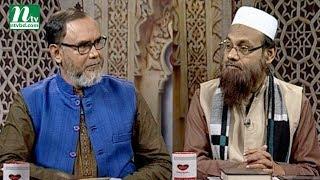 জান্নাতে পুরুষের দুজন স্ত্রী আর নারীর সতিন থাকবে? | আপনার জিজ্ঞাসা |পর্ব ২২৫৬ | NTV Islamic Show