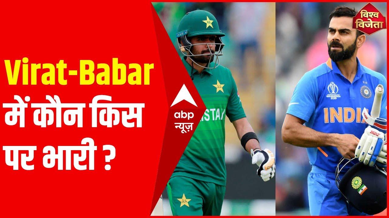T 20 World Cup : जानें क्या कहते हैं Virat Kohli और Babar Azam के आंकड़े ? कौन पड़ेगा भारी ?