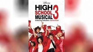 Классный мюзикл Выпускной (High School Musical 3 Senior Year) (2008)
