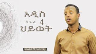 """Addis Hiwot"" - (Part 4)ᴴᴰ | By Mohammed Seid (Abu Hanifa) | #ethioDAAWA"