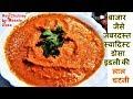 बहुत ही आसान तरीके से मैसूर मसाला डोसे की लाल चटनी बनाये -Red Chutney For Mysore Masala Dosa Idli