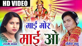 Tomesh Sahu | Laxmi Kanchan | Navratri Special | Jas Geet | Maai Mor Maai O | Chhattisgarhi Bhakti