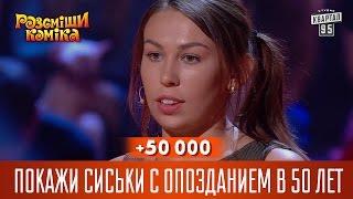+50 000 - Покажи сиськи с опозданием в 50 лет   Рассмеши комика 2016
