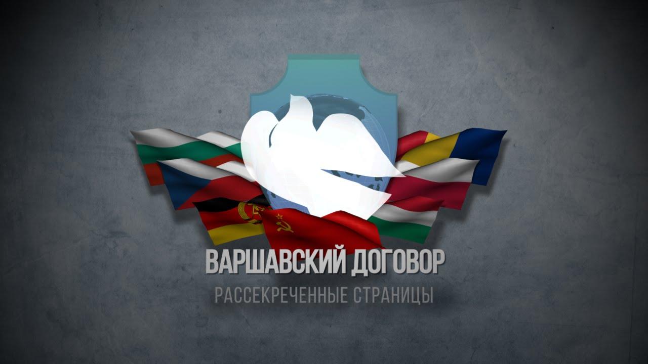 Скачать варшавский договор рассекреченные страницы