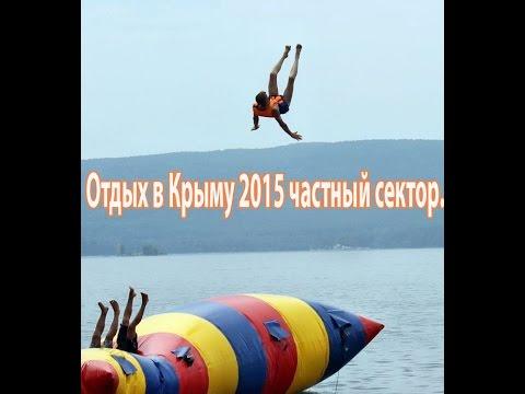 Отдых в Крыму 2017 частный сектор. Цены без посредников.
