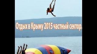 Отдых в Крыму 2017 частный сектор. Цены без посредников.(, 2015-01-10T17:31:04.000Z)