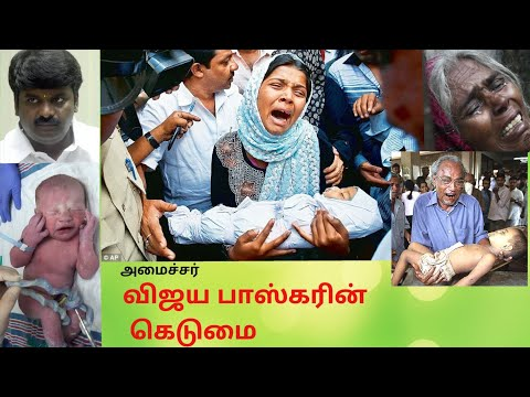 VIJAYA BASKAR Health minster Atrocities