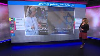 """""""خدني زيارة تل أبيب""""... أغنية إماراتية تحتفي بالتطبيع مع إسرائيل"""