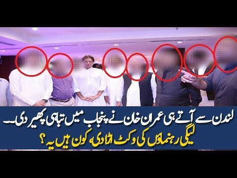 Pakistan News Live More Leaders From Punjab Joining Imran Khan PTI