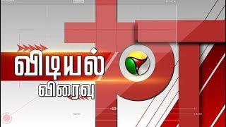 Vidiyal Viraivu | 19-02-2019 | Puthiya Thalaimurai TV